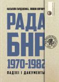 Гардзіенка Наталля. Юрэвіч Лявон. Рада БНР (1972—1980)
