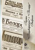 """Газеты """"Бацькаўшчына"""" і """"Беларус"""". Выбранае"""