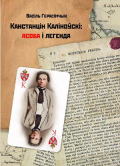 Герасімчык Васіль. Канстанцін Каліноўскі: асоба і легенда