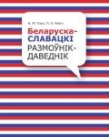 Гізун Алесь, Рааго Павел. Беларуска-славацкі размоўнік-даведнік