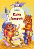 Грушэцкі Алег, Козел Віктар. Краіна Вымярэнія