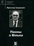 Івашкевіч Яраслаў. Панны зь Вілька