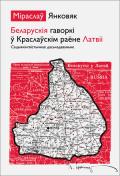 Янковяк Міраслаў. Беларускія гаворкі ў Краслаўскім раёне Латвіі
