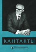Кантакты: Сіла прыцягнення Бацькаўшчыны