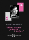 Каржанеўская Галіна. Што варта радасці і слёз…