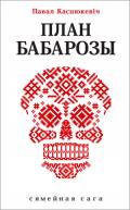 Касцюкевіч Павал. План Бабарозы