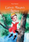 Корчак Януш. Кароль Мацюсь Першы