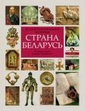 Страна Беларусь. Иллюстрированная история