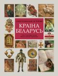 Краіна Беларусь. Ілюстраваная гісторыя