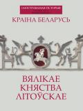 Краіна Беларусь. Вялікае Княства Літоўскае (другі варыянт вокладкі)