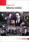 Ліс Арсень. Gloria victis!