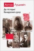 Антон Луцкевіч. Да гісторыі беларускага руху
