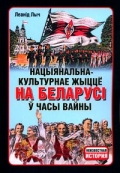 Лыч Леанід. Нацыянальна-культурнае жыццё на Беларусі ў часы вайны (1941—1944 гг.