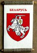 Беларусь (з Пагоняй). Дэкаратыўны магніт