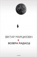 Марціновіч Віктар. Возера Радасці