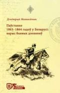 Матвейчык Дзмітрый. Паўстанне 1863—1864 гадоў у Беларусі
