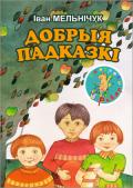 Мельнічук Іван. Добрыя падказкі