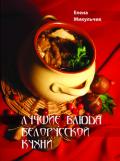 Микульчик Елена. Лучшие блюда белорусской кухни