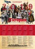 Наша гісторыя. Каляндар-плакат на 2019 год