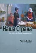 Наша страва: Сапраўдная беларуская кухня