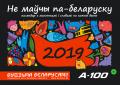 Не маўчы па-беларуску. Каляндар на 2019 год