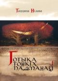 Нілава Таццяна. Готыка тонкіх падманаў