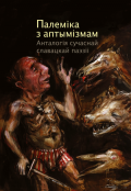 Палеміка з аптымізмам. Анталогія сучаснай славацкай паэзіі