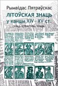 Пятраўскас Рымвідас. Літоўская знаць у канцы XIV—XV ст.