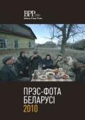Прэс-фота Беларусі