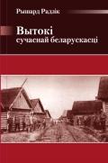 Рышард Радзік. Вытокі сучаснай беларускасці