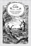 Сліж Наталля. Шлюбныя і пазашлюбныя стасункі шляхты Вялікага Княства Літоўскага