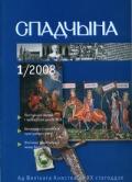 Спадчына. 2008. №1