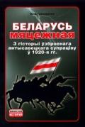 Стужынская Ніна. Беларусь мяцежная