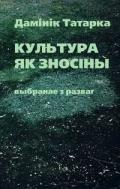 Татарка Дамінік. Культура як зносіны