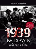 Трафімчык Анатоль. 1939 год і Беларусь: забытая вайна