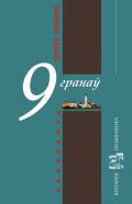 Украінка Сяргей. 9 гранаў