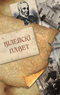 Вілейскі павет. Выпуск 1
