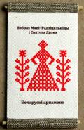 Вобраз Маці-Радзіцельніцы і Святога Дрэва. Дэкаратыўны магніт