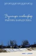 Вушацкі словазбор Рыгора Барадуліна