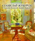 Жукоўскі Станіслаў. Альбом