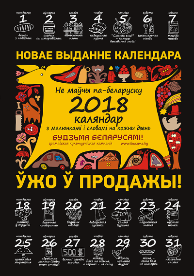 Не маўчы па-беларуску! Каляндар на 2018 год