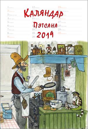 Каляндар Пэтсана. 2019