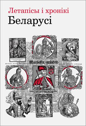 Летапісы і хронікі Беларусі