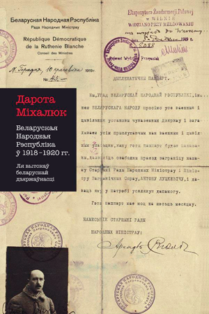 Міхалюк Дарота. Беларуская Народная Рэспубліка ў 1918—1920 гг.