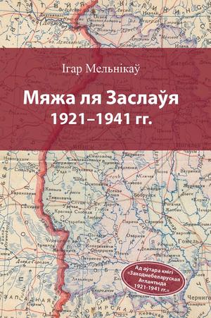 Мельнікаў Ігар. Мяжа ля Заслаўя 1921—1941 гг.