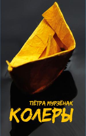 Мурзёнак Пётра. Колеры