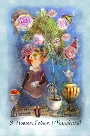 З Новым годам і Калядамі! (вазон з ружамі). Паштоўка
