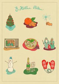 З Новым годам! (9 рэчаў). Паштоўка