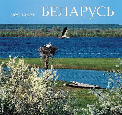 Раманюк Дзяніс. Мой шлях — Беларусь