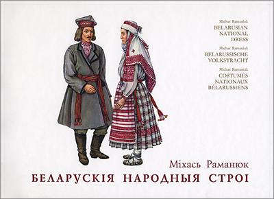Раманюк Міхась. Беларускія народныя строі
